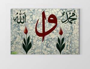 Islami Tablolar Hat Yazı Tabloları Kanvas Tablo Modelleri Ve